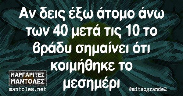 Αν δεις έξω άτομο άνω των 40 μετά τις 10 το βράδυ σημαίνει ότι κοιμήθηκε το μεσημέρι