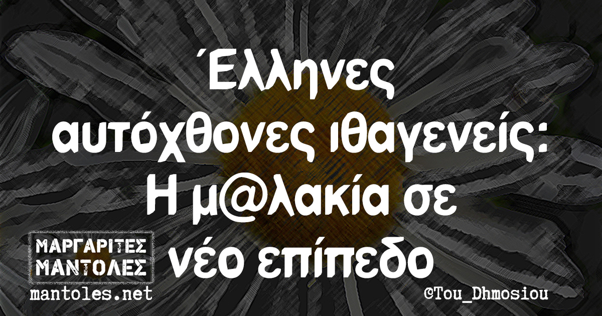 Έλληνες αυτόχθονες ιθαγενείς: Η μ@λακία σε νέο επίπεδο