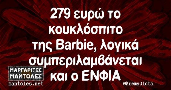 279 ευρώ το κουκλόσπιτο της Barbie, λογικά συμπεριλαμβάνεται και ο ΕΝΦΙΑ
