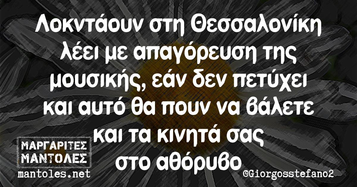 Λοκντάουν στη Θεσσαλονίκη λέει με απαγόρευση της μουσικής, εάν δεν πετύχει και αυτό θα πουν να βάλετε και τα κινητά σας στο αθόρυβο