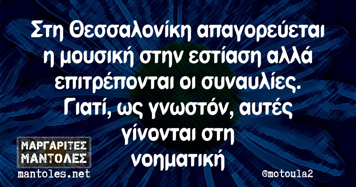 Στη Θεσσαλονίκη απαγορεύεται η μουσική στην εστίαση αλλά επιτρέπονται οι συναυλίες. Γιατί, ως γνωστόν, αυτές γίνονται στη νοηματική