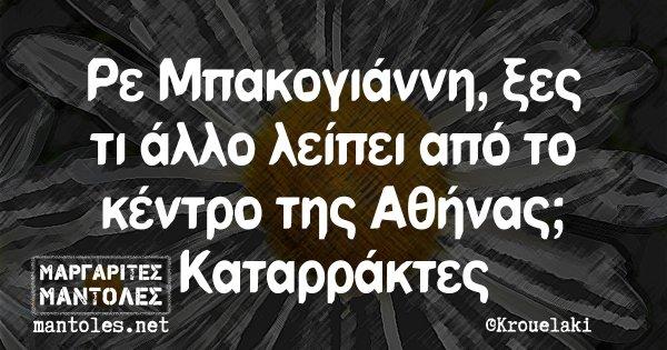 Ρε Μπακογιάννη, ξες τι άλλο λείπει από το κέντρο της Αθήνας; Καταρράκτες