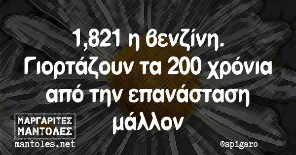 1,821 η βενζίνη. Γιορτάζουν τα 200 χρόνια από την επανάσταση μάλλον