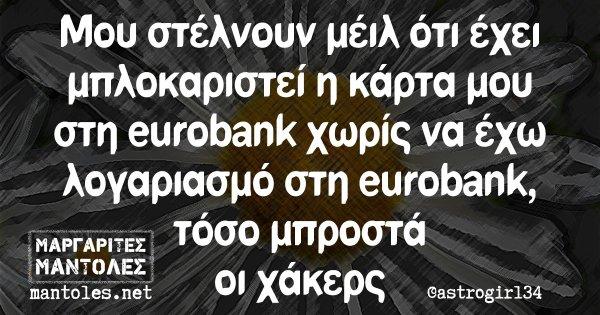 Μου στέλνουν μέιλ ότι έχει μπλοκαριστεί η κάρτα μου στη eurobank χωρίς να έχω λογαριασμό στη eurobank, τόσο μπροστά οι χάκερς