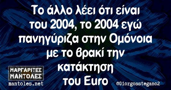 Το άλλο λέει ότι είναι του 2004, το 2004 εγώ πανηγύριζα στην Ομόνοια με το βρακί την κατάκτηση του Euro