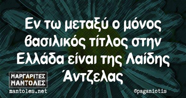 Εν τω μεταξύ ο μόνος βασιλικός τίτλος στην Ελλάδα είναι της Λαίδης Άντζελας